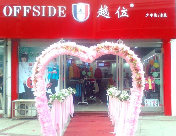 童装服装陈列及服装店装修效果图广州市越位服饰有限公司的童