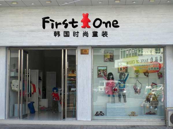 FIRST-ONE店铺形象(1)