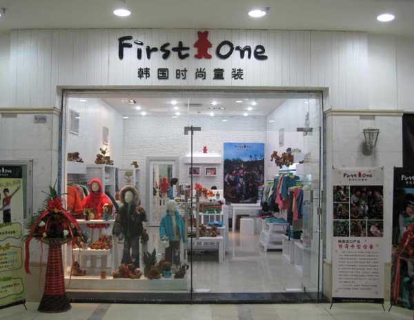 FIRST-ONE店铺形象(0)