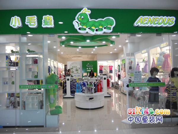 小毛虫店铺形象(3)
