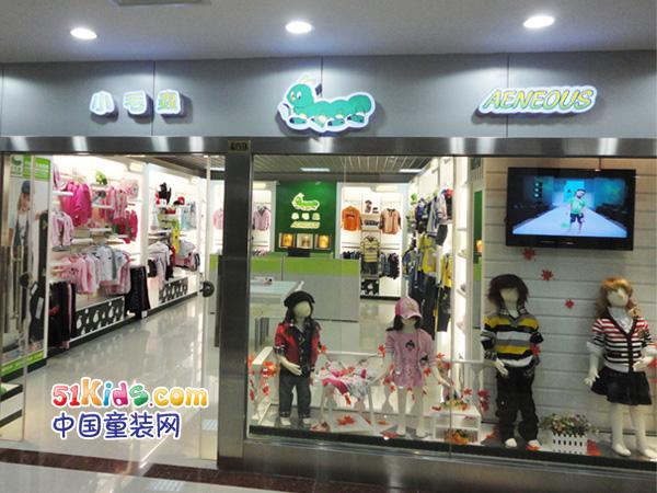 小毛虫店铺形象(1)