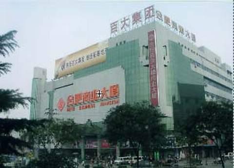 合肥商业大厦