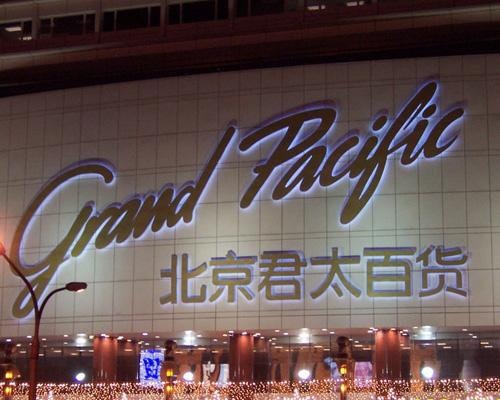 北京君太百货