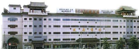北京双安商场