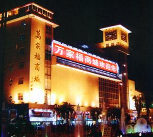 扬州万家福商城