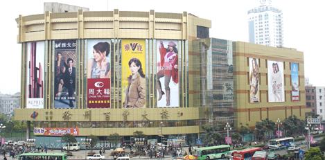 徐州市百货