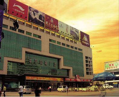 华宇购物广场