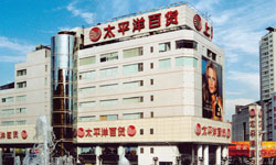 上海市太平洋百货(淮海店)