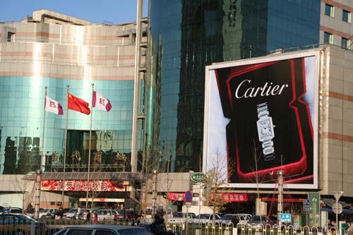 北京当代商城