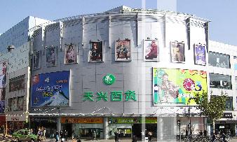 上海天兴百货