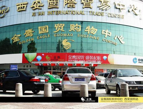 金鹰西安国贸购物中心