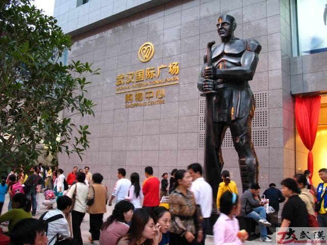 武汉国际广场购物中心