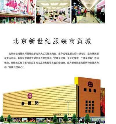 北京新世纪服装批发商城