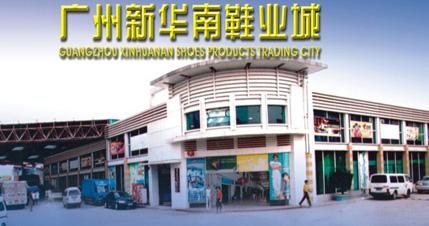 新华南鞋业城