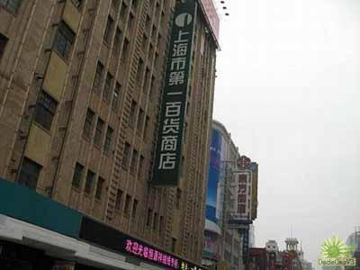 上海第一百货商店