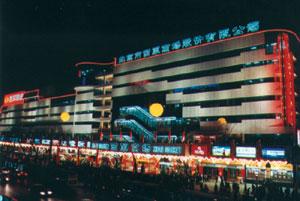 西 单 商 场