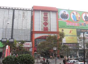 郑州世贸商城