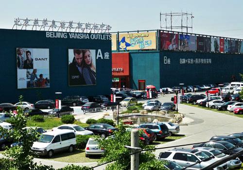 燕莎奥特莱斯购物中心