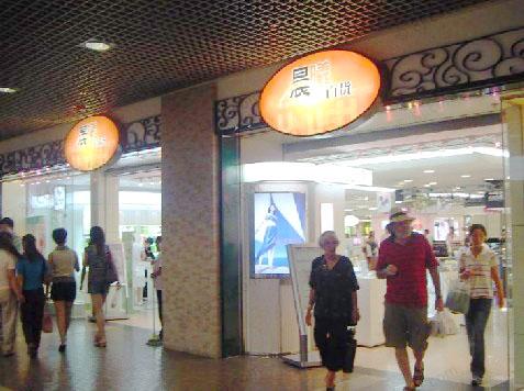 北京晨曦百货东方店