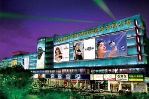 北京西单商场
