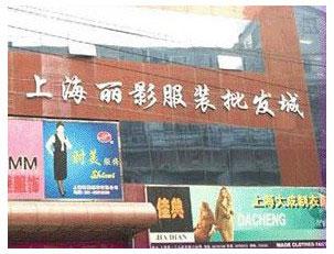 上海丽影服装批发城