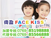 倚盈FACEKISS招商