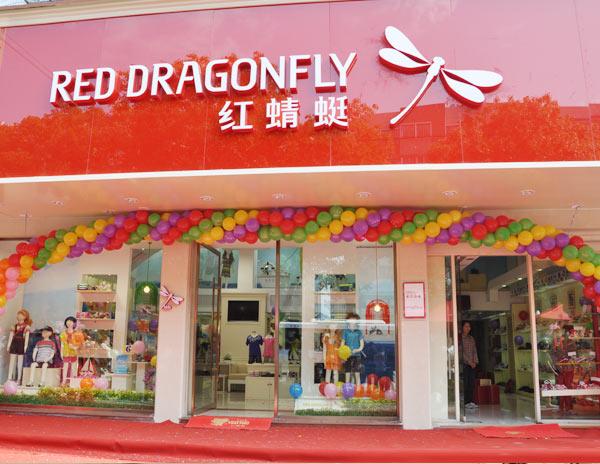 红蜻蜓店铺形象(0)