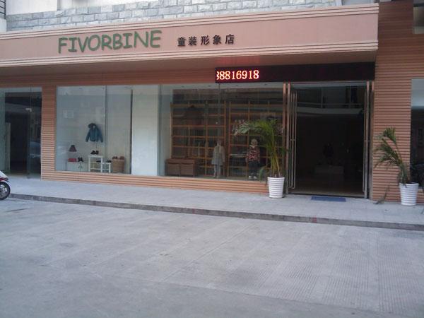 五色藤店铺形象(1)